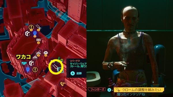 Cyberpunk 2077 フィンガーズ