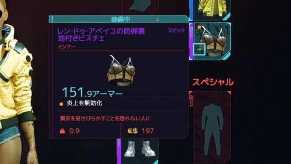 Cyberpunk 2077 ビスチェ