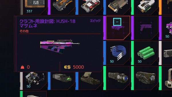 Cyberpunk 2077 マサムネの設計図