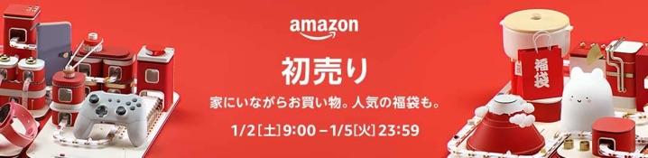 Amazon初売り2021