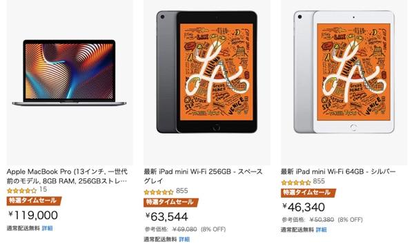 Amazon初売り2021 Apple