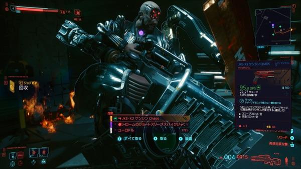 Cyberpunk 2077 ロイス