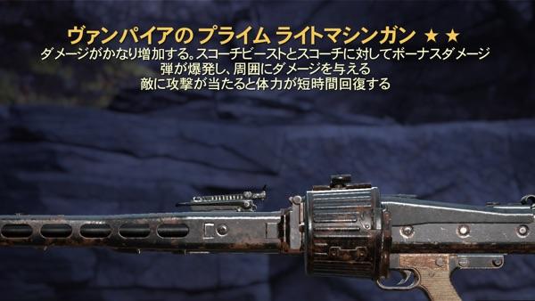Fallout 76 ヴァンパイア爆発ライトマシンガン