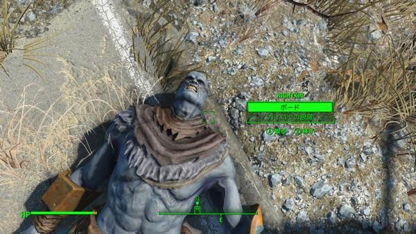 Fallout 4 ナイトキン