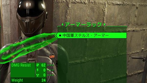 Fallout 4 中国軍ステルスアーマー