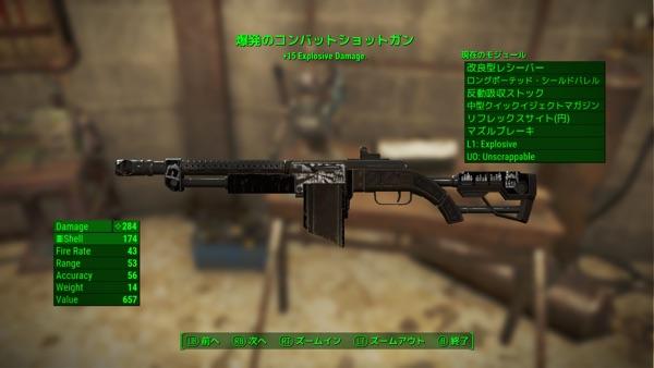 Fallout 4 爆発のコンバットショットガン