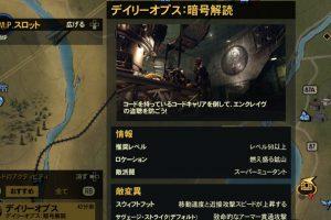 Fallout 76 暗号解読