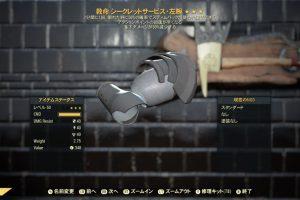 Fallout 76 SSアーマー1