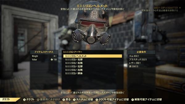 Fallout 76 03