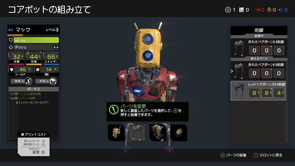 ReCore2