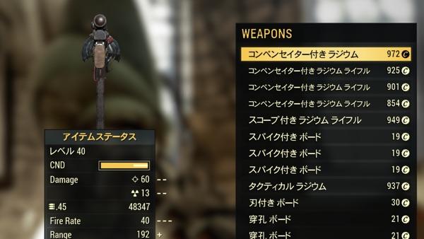 Fallout 76 ベンダーボットレジン