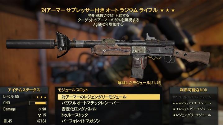 Fallout 76 ラジウムライフル