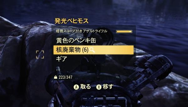 Fallout 76 ベヒモス