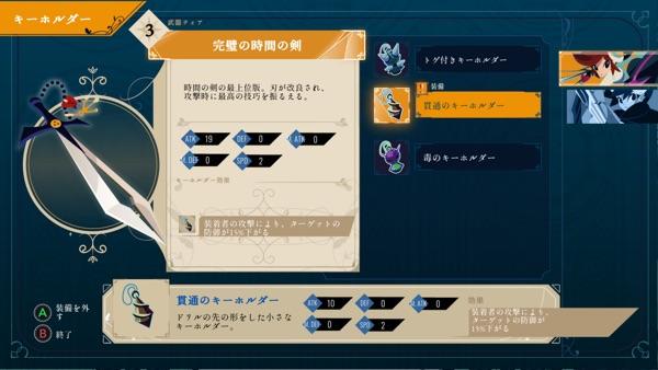Cris Tales 武器とキーホルダー