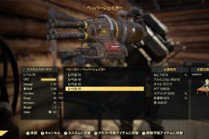 Fallout 76 ペッパーシェイカー