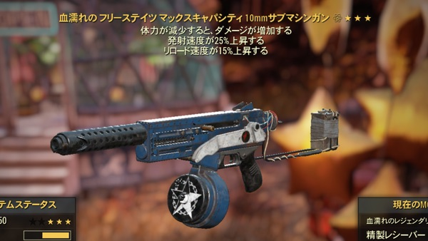 Fallout 76 血濡れの10mmサブマシンガン