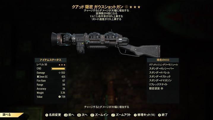 Fallout 76 クアッドガウスショットガン
