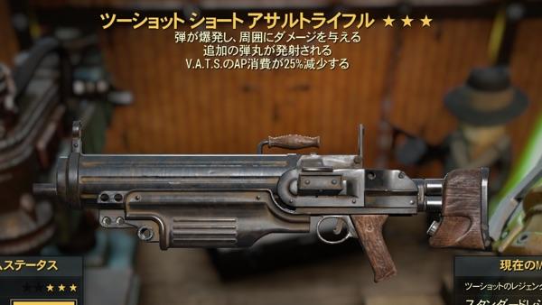 Fallout 76 ツーショット爆発AP減アサルトライフル