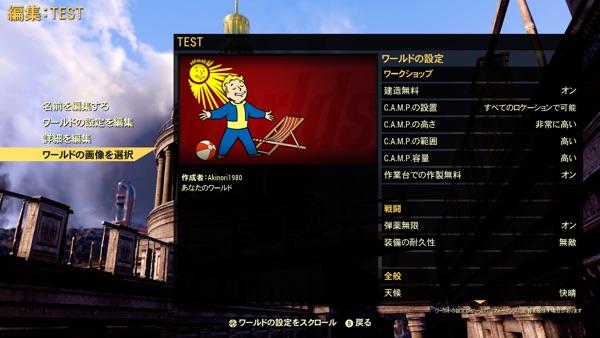 Fallout 76 シーズン6 3