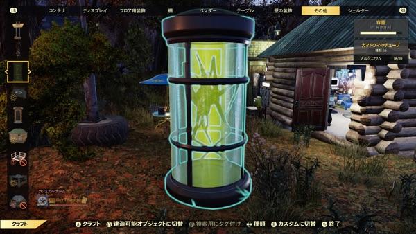Fallout 76 カマドウマチューブ