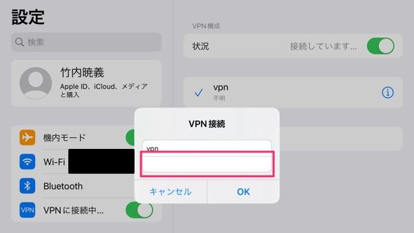 VPN設定2