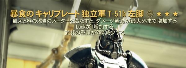 Fallout 76 PA2